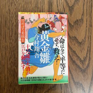 黄金雛 羽州ぼろ鳶組零(文学/小説)