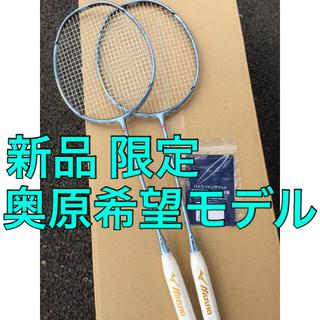 MIZUNO - 新品 限定 奥原希望モデル アルティウス 01 フィール スペシャル