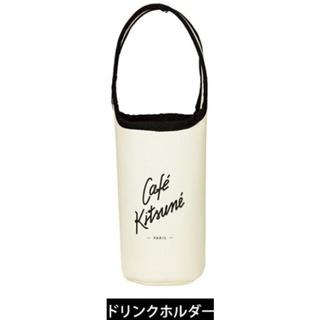 メゾンキツネ(MAISON KITSUNE')のカフェキツネ ドリンクホルダー cafe kitsune 🦊(日用品/生活雑貨)