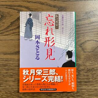 忘れ形見 取次屋栄三 20(文学/小説)