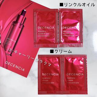 【DECENCIA】アヤナス リンクルO/L コンセントレート・クリーム set