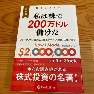 私は株で200万ドル儲けた ブレイクアウト売買法の元祖「ボックス理論」の生い立 (ビジネス/経済)