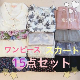 PROPORTION BODY DRESSING - 秋・くすみカラー ♡ワンピ スカート 15点 まとめ売り