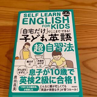 「自宅だけ」でここまでできる!「子ども英語」超自習法(語学/参考書)