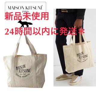 メゾンキツネ(MAISON KITSUNE')のメゾンキツネ MAISON KITSUNE トートバッグ 新品(トートバッグ)