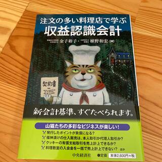 注文の多い料理店で学ぶ収益認識会計(ビジネス/経済)