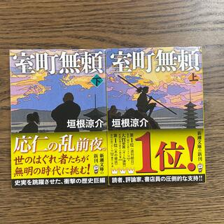 室町無頼 上 下 2冊セット(文学/小説)