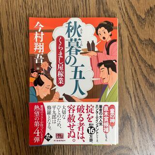 秋暮の五人 くらまし屋稼業(文学/小説)