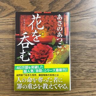 花を呑む 長編時代小説(文学/小説)