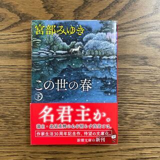 この世の春 下(文学/小説)