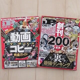 iP! (アイピー) 2016年 2月号 6月号 2冊セット 付録DVD(専門誌)