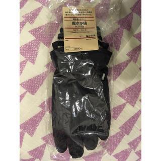 ムジルシリョウヒン(MUJI (無印良品))の無印良品 キッズ 手袋 撥水 ネイビー 未使用(手袋)
