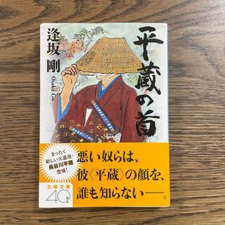 平蔵の首(文学/小説)