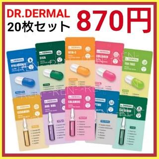 🔷新発売🔷DR.DERMALフェイシャルソリューションマスク 20枚