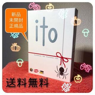 【新品】ito イト 人気 話題 ボードゲーム パーティーゲーム ボドゲ(トランプ/UNO)