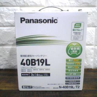 パナソニック(Panasonic)の【新品  送料込み】パナソニック 40B19L 40B19L 即日発送!(汎用パーツ)