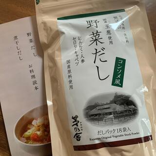 【送料込】茅乃舎 野菜だし 8g×18袋