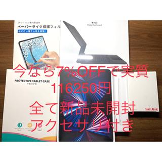 Apple - 【新品未開封】iPad Pro M1 256GB USキー 新品アクセサリー付