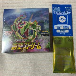 ポケモン - ポケモンカード 蒼空ストリーム 2BOX  プロモカード