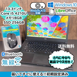 NEC - Corei5 SSD256GB メモリ4GB 超薄型軽量 NEC ノートパソコン