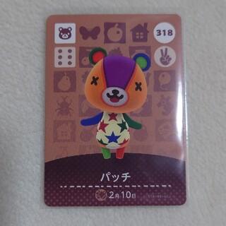 Nintendo Switch - amiiboカード パッチ