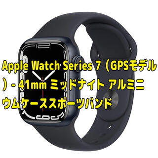 Apple Watch - 新品未開封 Apple Watch Series 7 GPS 41mmミッドナイ