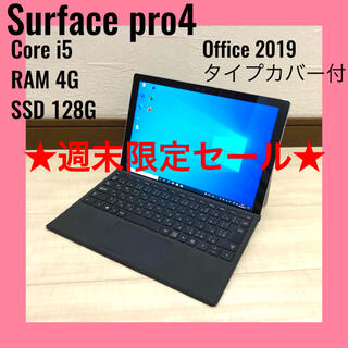 Microsoft - 【動作確認済】Surface Pro 4 i5 4G 128GB Office付