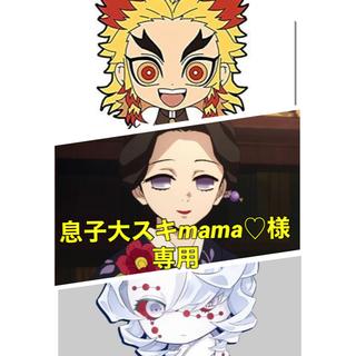 息子大スキmama様 オーダーページ