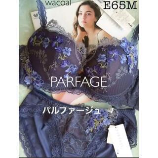 Wacoal - 【新品タグ付】ワコール/*PARFAGEブラセットE65M(定価¥13,970