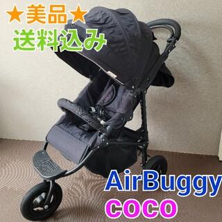 AIRBUGGY - Air Buggy coco エアバギーココ ブレーキタイプ 三輪ベビーカー