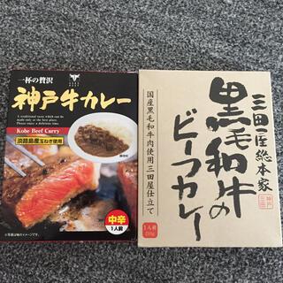 神戸牛カレー と 黒毛和牛のビーフカレー