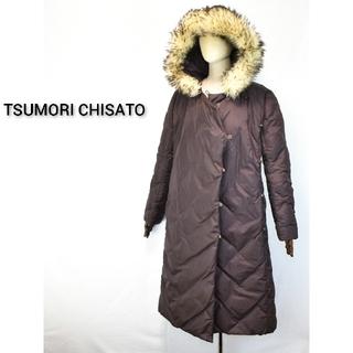 ツモリチサト(TSUMORI CHISATO)のTSUMORI CHISATO  ロングダウンコート リアルファー ブラウン  (ダウンコート)