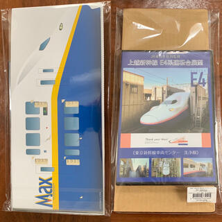 JR - E4系 Maxありがとう記念入場券 東北新幹線