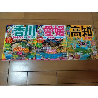 高知 愛媛 香川 旅行雑誌