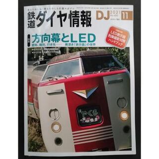 鉄道ダイヤ情報【最新号】2021年11月号 (専門誌)
