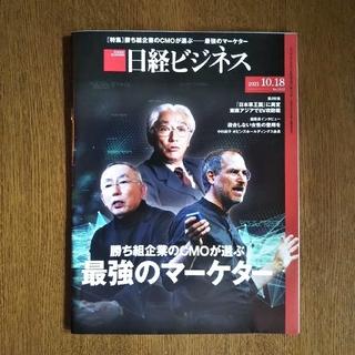 日経BP - 日経ビジネス 最新号 No.2112