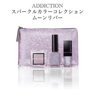 ADDICTION - ADDICTION スパークルカラーコレクション ムーンリバー