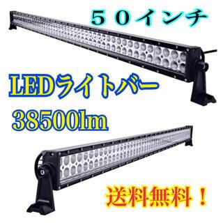 LEDライトバー 作業灯 フォグランプ ワークライト アメ車 ジムニー ハマー