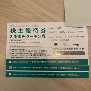 バロックジャパンリミテッド 株主優待3枚