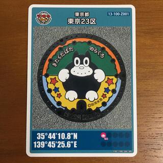 マンホールカード 東京23区 のらくろ
