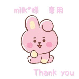 milk*様 専用(アイドル)