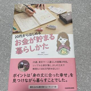 カドカワショテン(角川書店)の20代からはじめるお金が貯まる暮らしかた(住まい/暮らし/子育て)