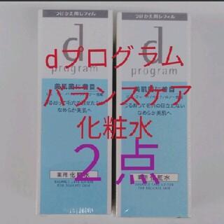 シセイドウ(SHISEIDO (資生堂))の資生堂 dプログラムバランスケア ローションMB 詰め替え 2点セット(化粧水/ローション)