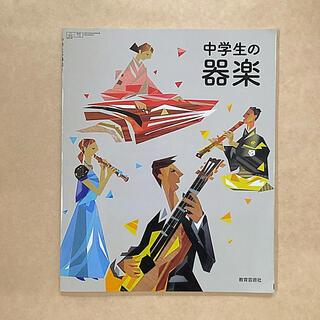 中学生の器楽 教科書