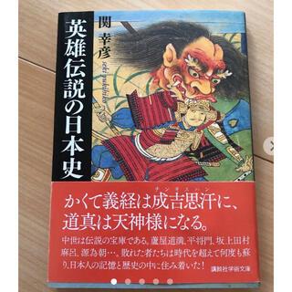 コウダンシャ(講談社)の英雄伝説の日本史 講談社学術文庫(人文/社会)