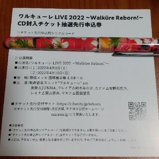 マクロス(macros)のワルキューレ LIVE 2022 チケット抽選先行申込券(その他)