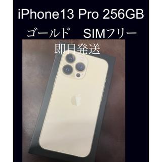 iPhone - 新品未開封 iPhone 13 Pro 256gb SIMフリー ゴールド
