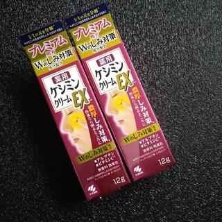 コバヤシセイヤク(小林製薬)のケシミンクリームEX 2本(フェイスクリーム)