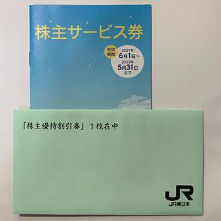 JR東日本 株主優待1枚