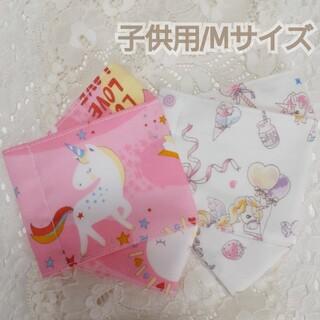 【インナーマスク⑨】Mサイズ 子供用 大臣風インナーマスク 2枚セット(外出用品)